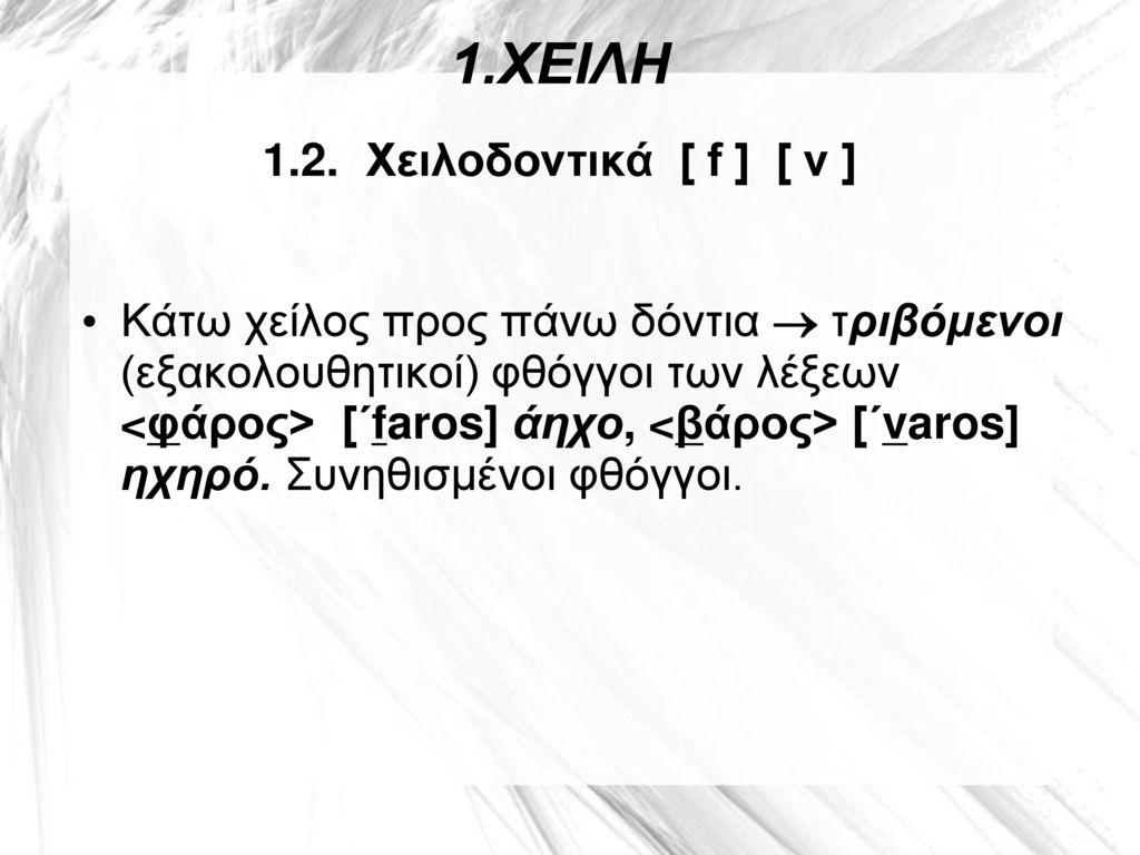 1.ΧΕΙΛΗ 1.2. Χειλοδοντικά [ f ] [ v ]